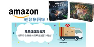 Read more about the article 海外購桌遊 – 基礎篇 Amazon直送 輕鬆上手